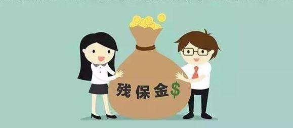什么是残保金?残保金减免方法是什么?残保金如何计算?插图(1)