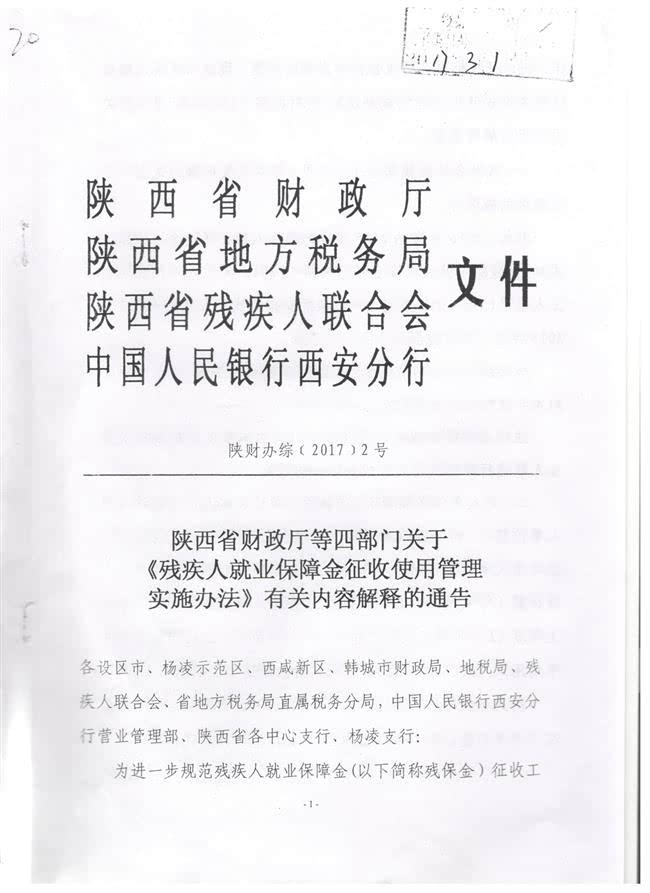 陕西省财政厅等四部门关于《残疾人就业保障金征收使用管理实施办法》有关内容解释的通告插图