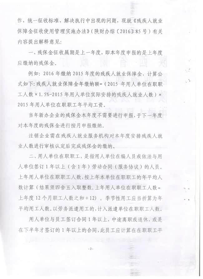 陕西省财政厅等四部门关于《残疾人就业保障金征收使用管理实施办法》有关内容解释的通告插图(1)