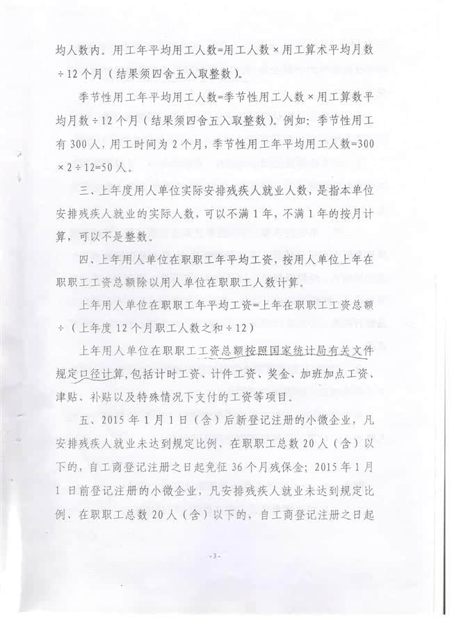 陕西省财政厅等四部门关于《残疾人就业保障金征收使用管理实施办法》有关内容解释的通告插图(2)