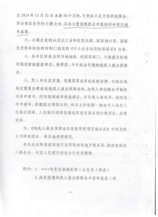 陕西省财政厅等四部门关于《残疾人就业保障金征收使用管理实施办法》有关内容解释的通告插图(3)