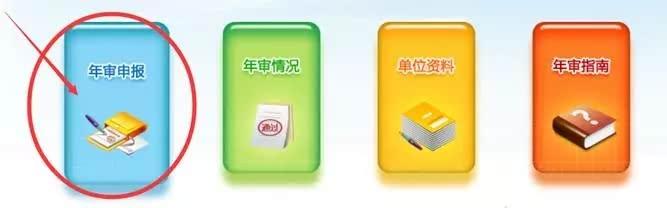 广东省按比例安排残疾人就业年审系统