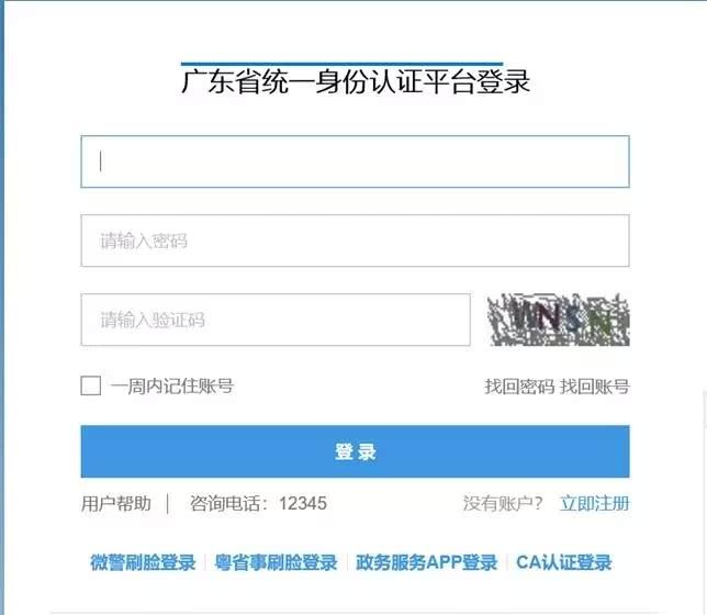 广东残保金身份认证平台