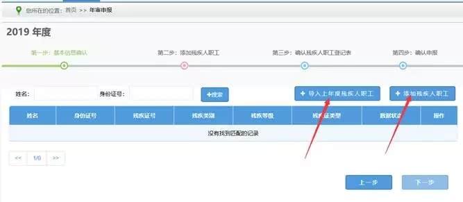 广东残保金残疾人职工