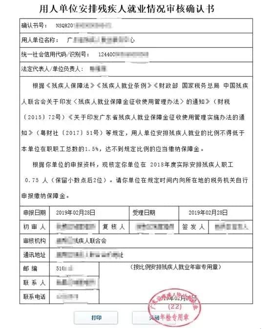 广东省用人单位安排残疾人就业情况审核确认书