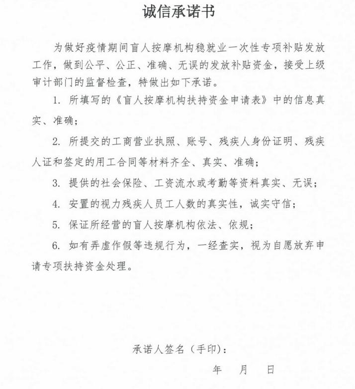 广东省佛山残联发布盲人按摩机构稳就业专项补贴来了!这样申报插图