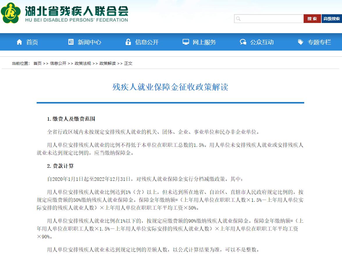 湖北省人力行政区域_山东残保金-