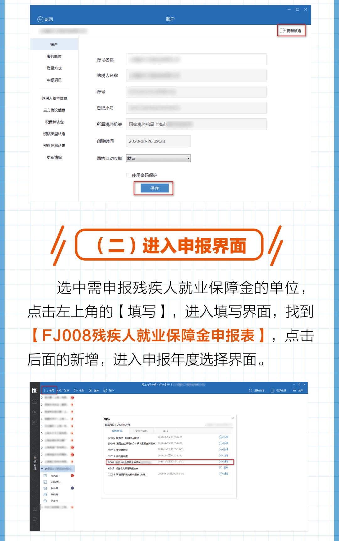 2020年上海残疾人就业保障金开始申报缴费啦!【操作指南】带您一图读懂网上申报缴费全流程!插图(7)