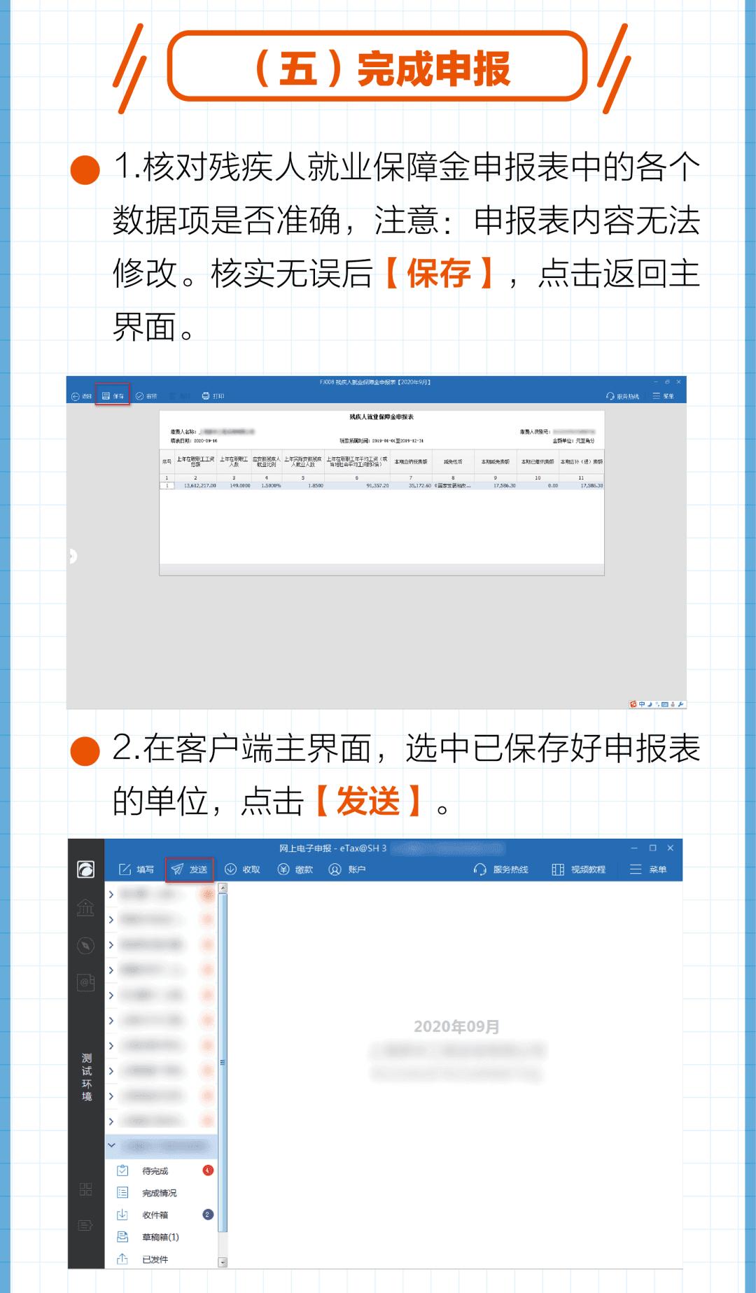 2020年上海残疾人就业保障金开始申报缴费啦!【操作指南】带您一图读懂网上申报缴费全流程!插图(9)