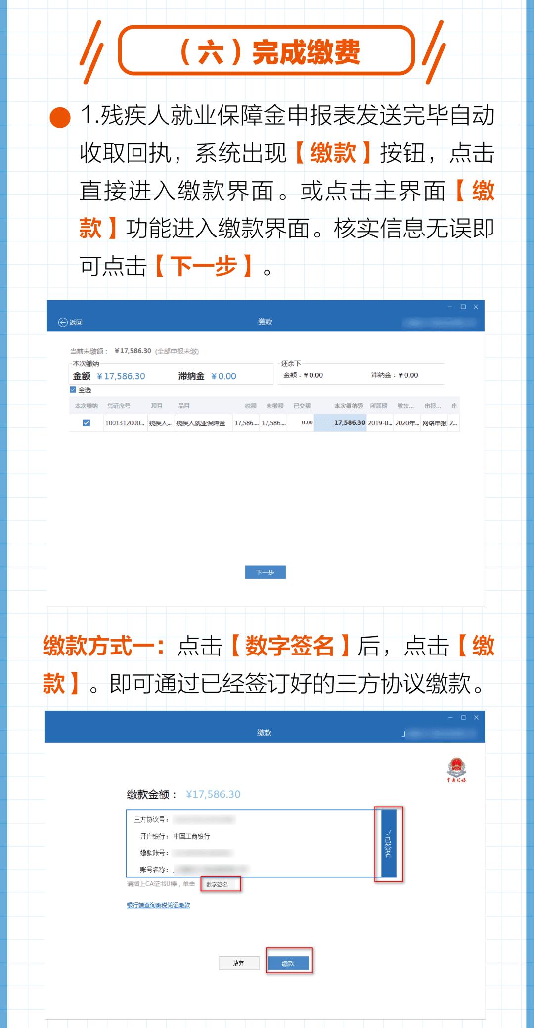 2020年上海残疾人就业保障金开始申报缴费啦!【操作指南】带您一图读懂网上申报缴费全流程!插图(11)