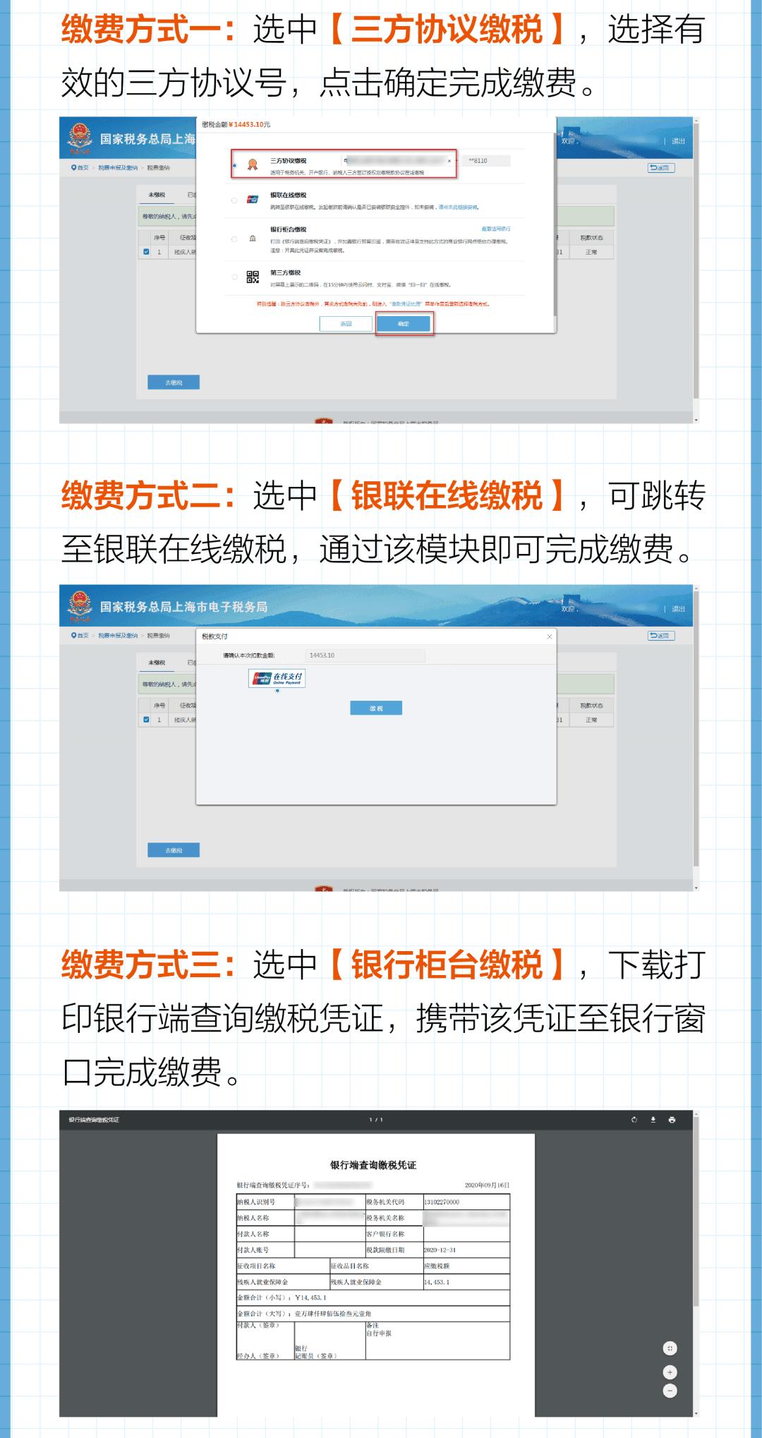 2020年上海残疾人就业保障金开始申报缴费啦!【操作指南】带您一图读懂网上申报缴费全流程!插图(4)