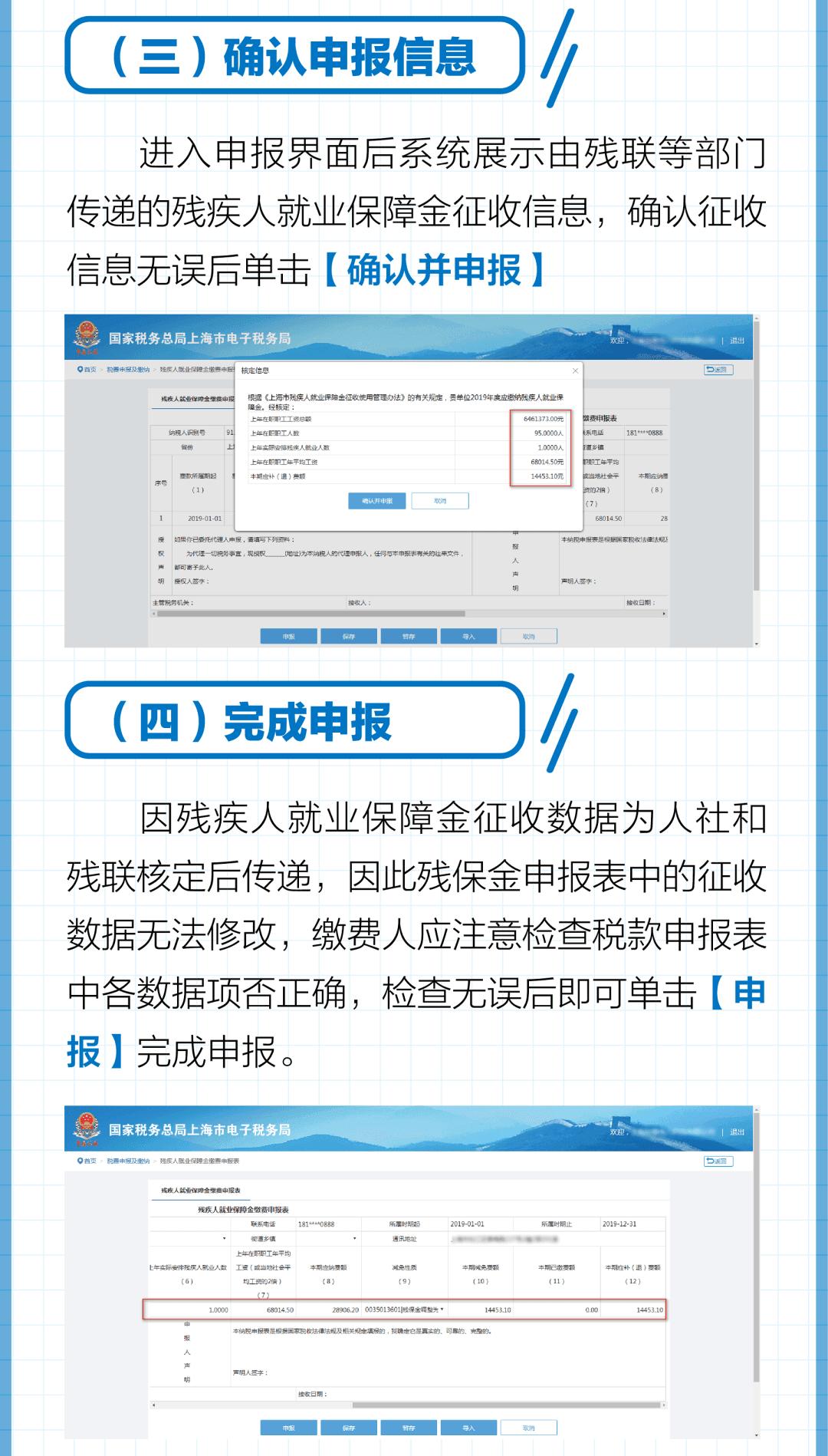 2020年上海残疾人就业保障金开始申报缴费啦!【操作指南】带您一图读懂网上申报缴费全流程!插图(2)